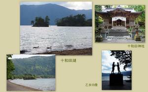 Towada01
